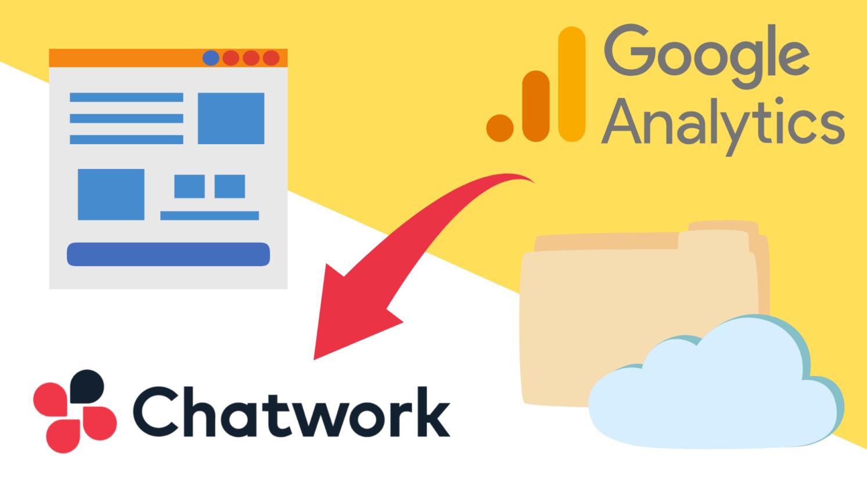 GASを使ってGoogle AnalyticsデータをChatworkに自動通知するbotを作ってみた